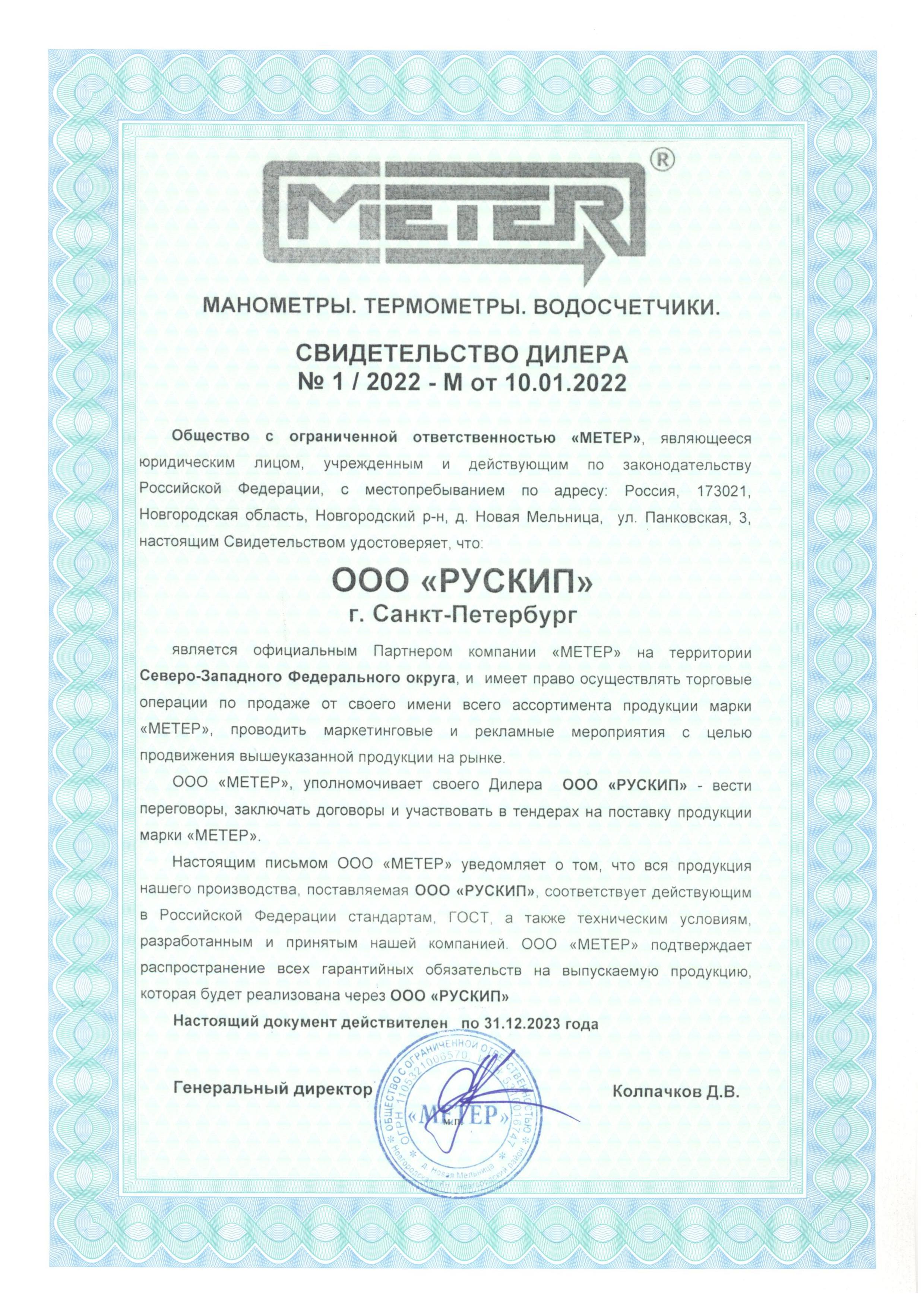 Сертификат Метер