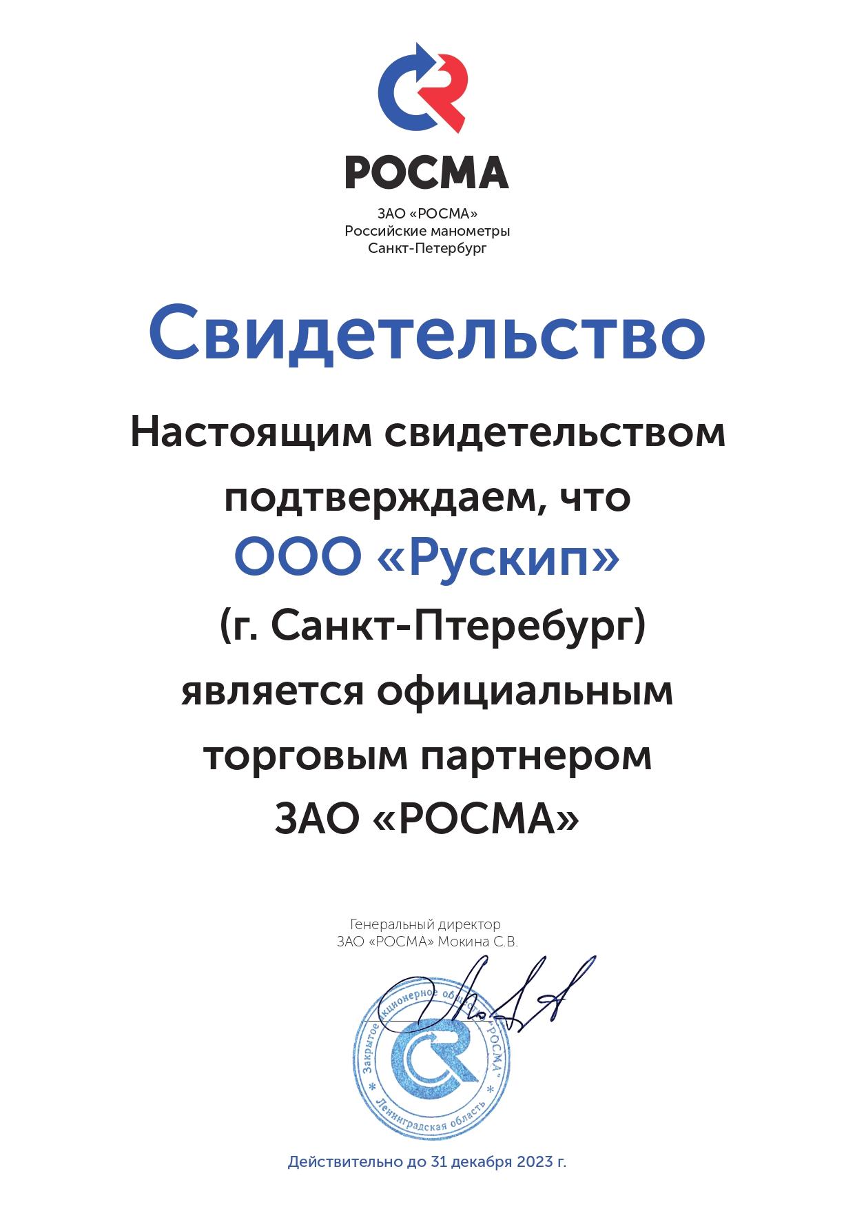 Сертификат Росма