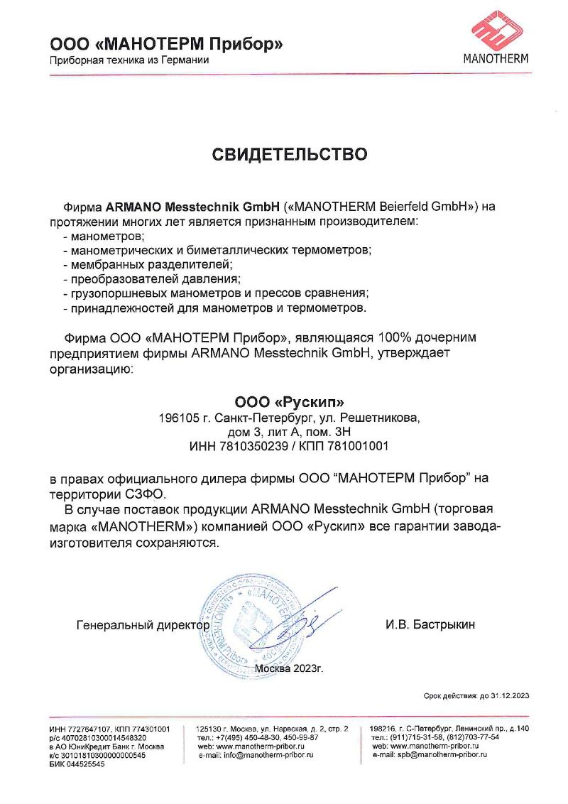Сертификат  Manotherm